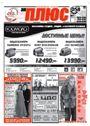 1 страница газеты ЗП  ПЛЮС